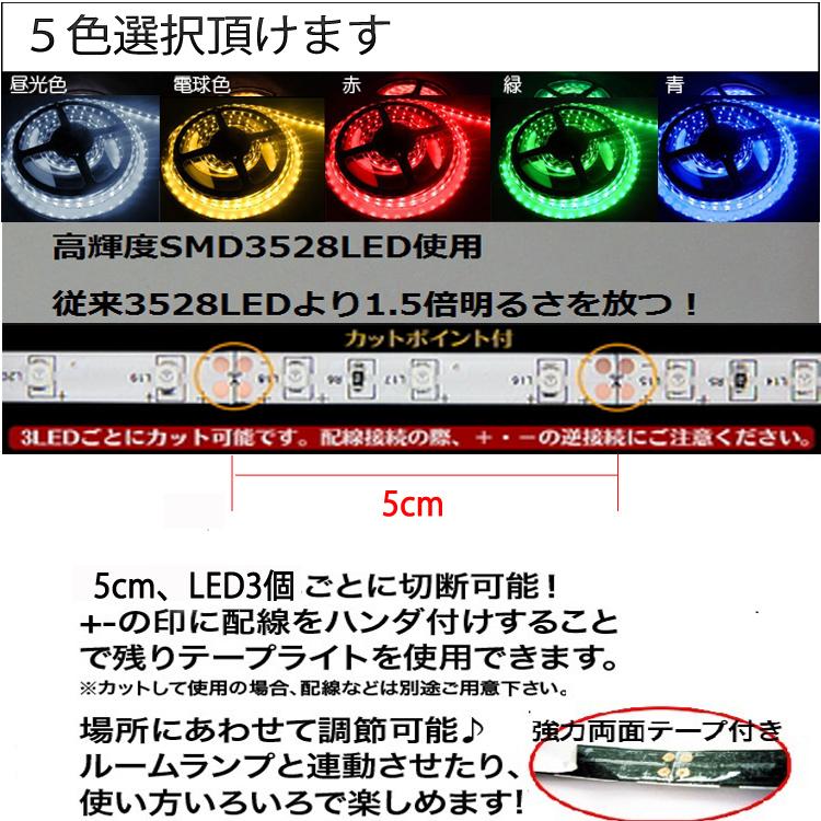 LEDテープ 60cm 黄色 白 赤 緑 青 12V テープLED 防水超高輝度 3528SMD LEDテープ SDM便送料無料 1ヶ月保証