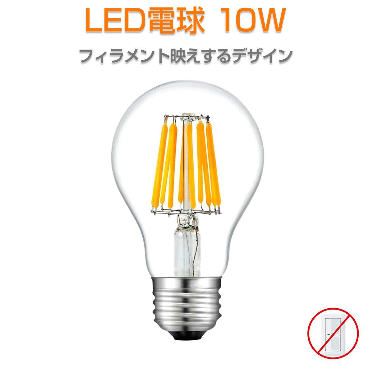 LED電球 フィラメント 10W 100W形相当 電球色(2700K)/昼白光(6000K) E26口金 A60 レトロエジソン クリアガラス 一般電球 全方向タイプ 調光器 ホタルスイッチ非対応 1個入り 宅配便送料無料 3ヶ月保証 K&M