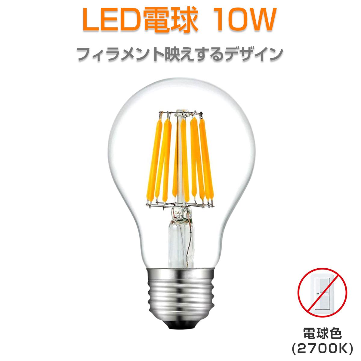 LED電球 フィラメント 10W 100W形相当 電球色(2700K) E26口金 A60 レトロエジソン クリアガラス 一般電球 全方向タイプ 調光器 ホタルスイッチ非対応 1個入り 宅配便送料無料 3ヶ月保証 K&M