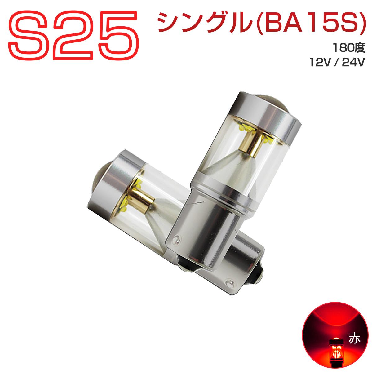LED S25シングルBA15S レッド赤発光 30W CREEチップ フォグランプ ブレーキ ウインカー バックランプ 2個入り 12V 24V SDM便送料無料 1年保証