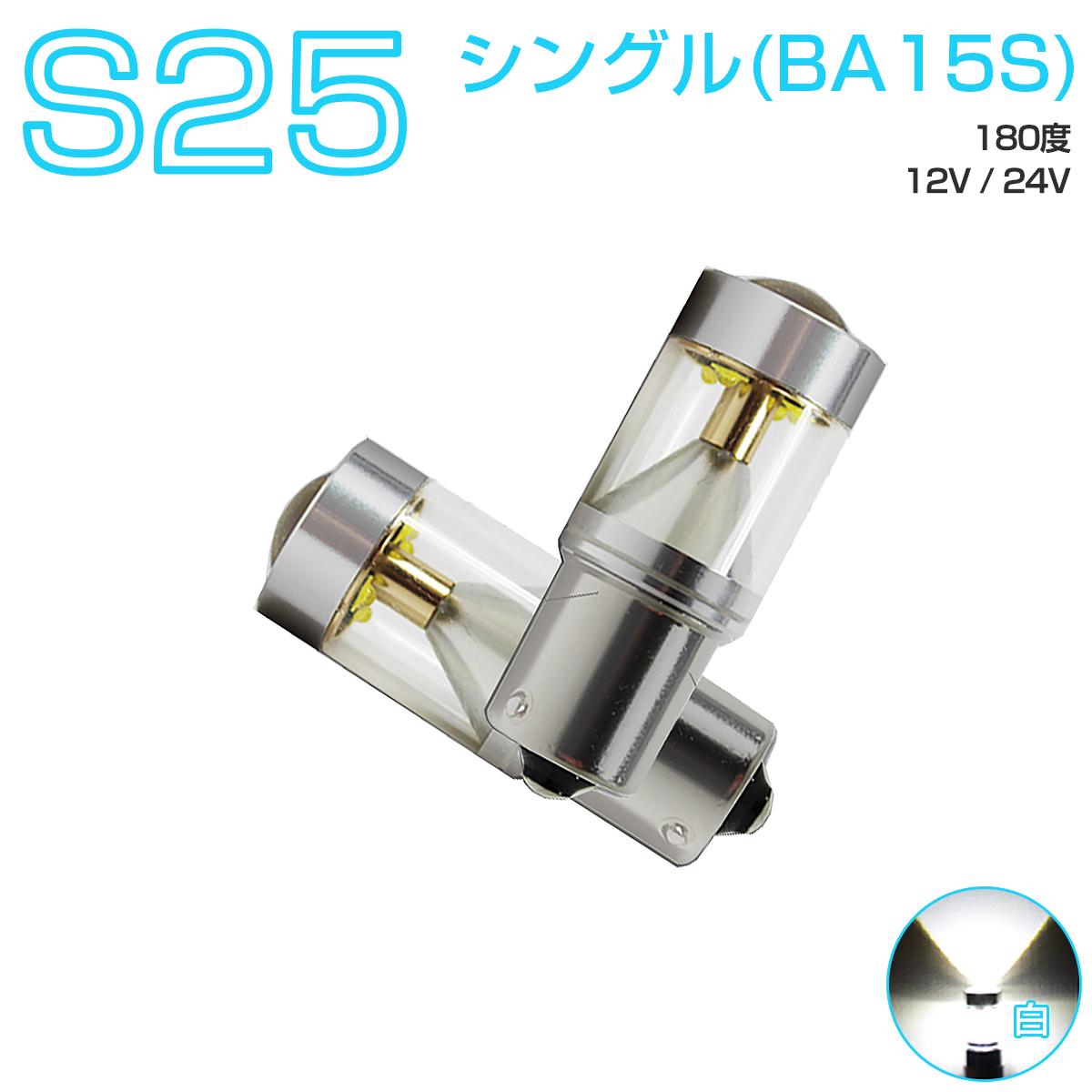 LED S25シングルBA15S ホワイト白発光 30W CREEチップ フォグランプ ブレーキ ウインカー バックランプ 2個入り 12V 24V SDM便送料無料 1年保証