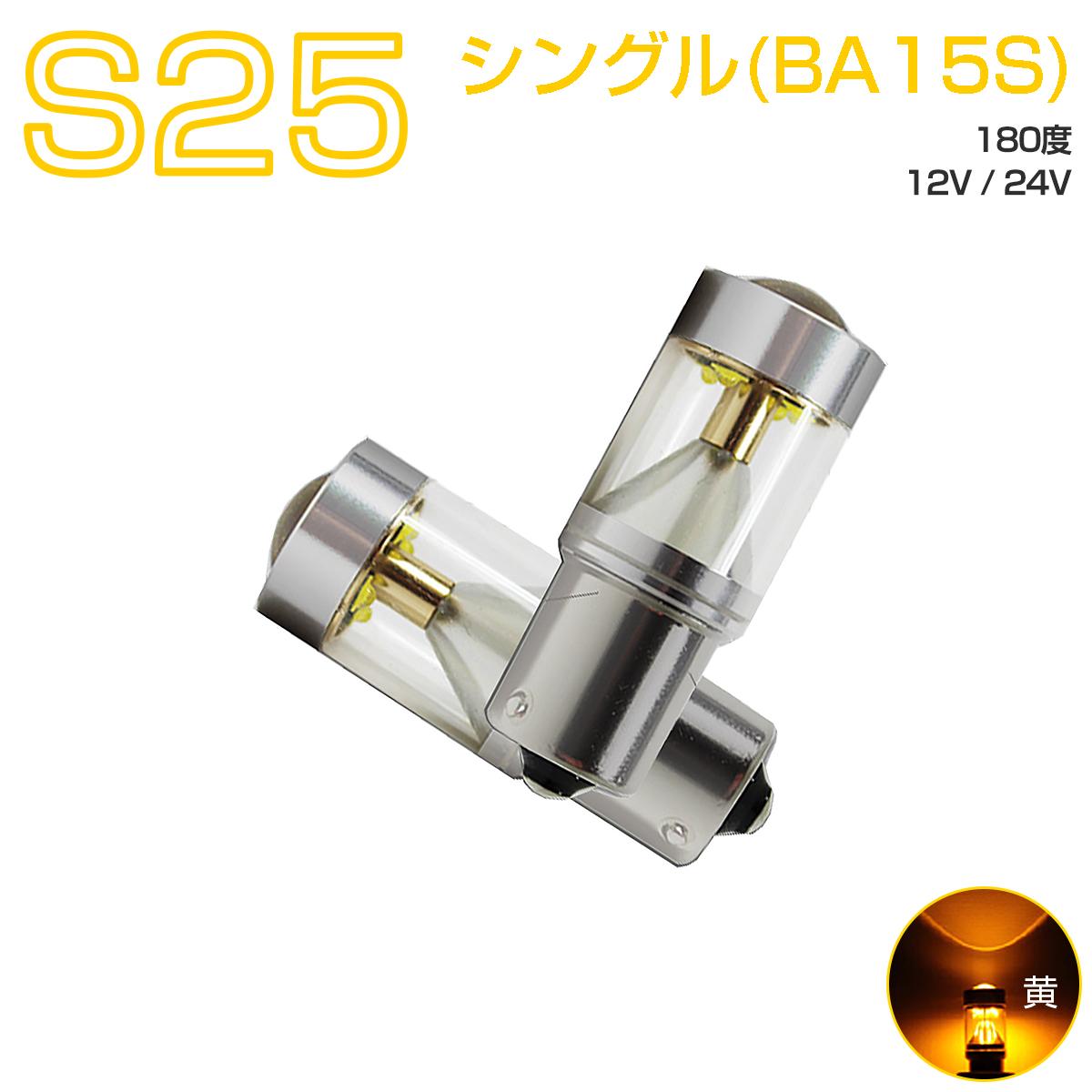 LED S25シングルBA15S アンバー黄発光 30W CREEチップ フォグランプ ブレーキ ウインカー バックランプ 2個入り 12V 24V SDM便送料無料 1年保証