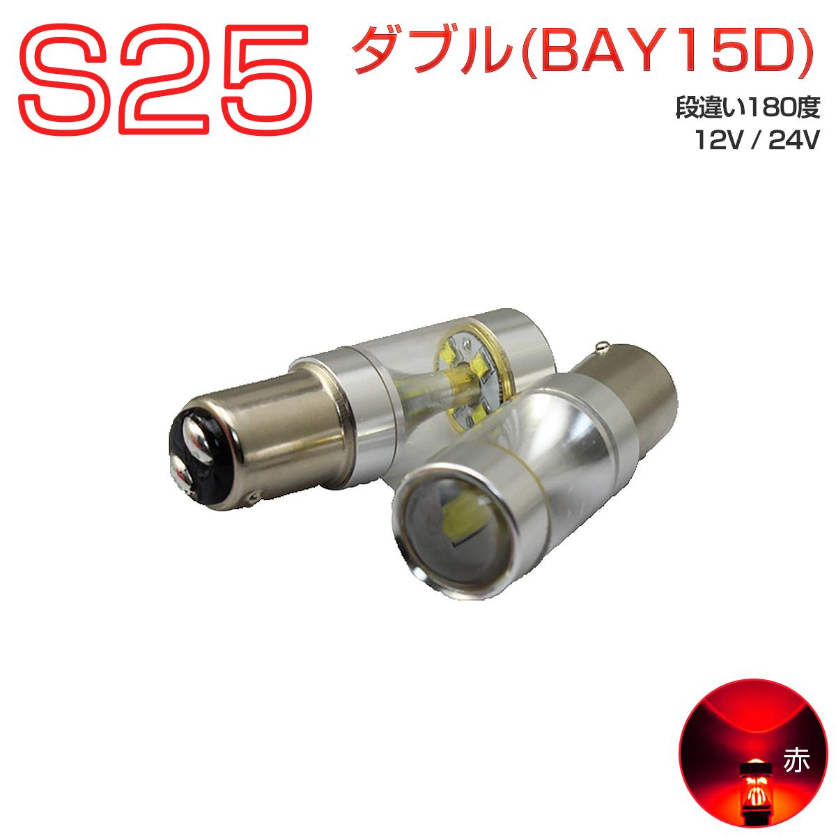 LED S25ダブルBAY15D レッド赤発光 30W CREEチップ フォグランプ ブレーキ ウインカー バックランプ 2個入り 12V 24V SDM便送料無料 1年保証