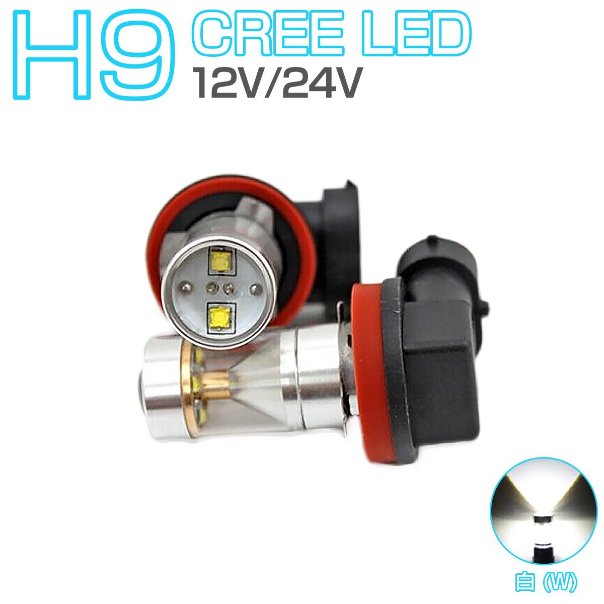 LED H9 ホワイト白発光 30W CREEチップ フォグランプ ブレーキ ウインカー バックランプ 2個入り 12V 24V SDM便送料無料 在庫処分1ヶ月保証