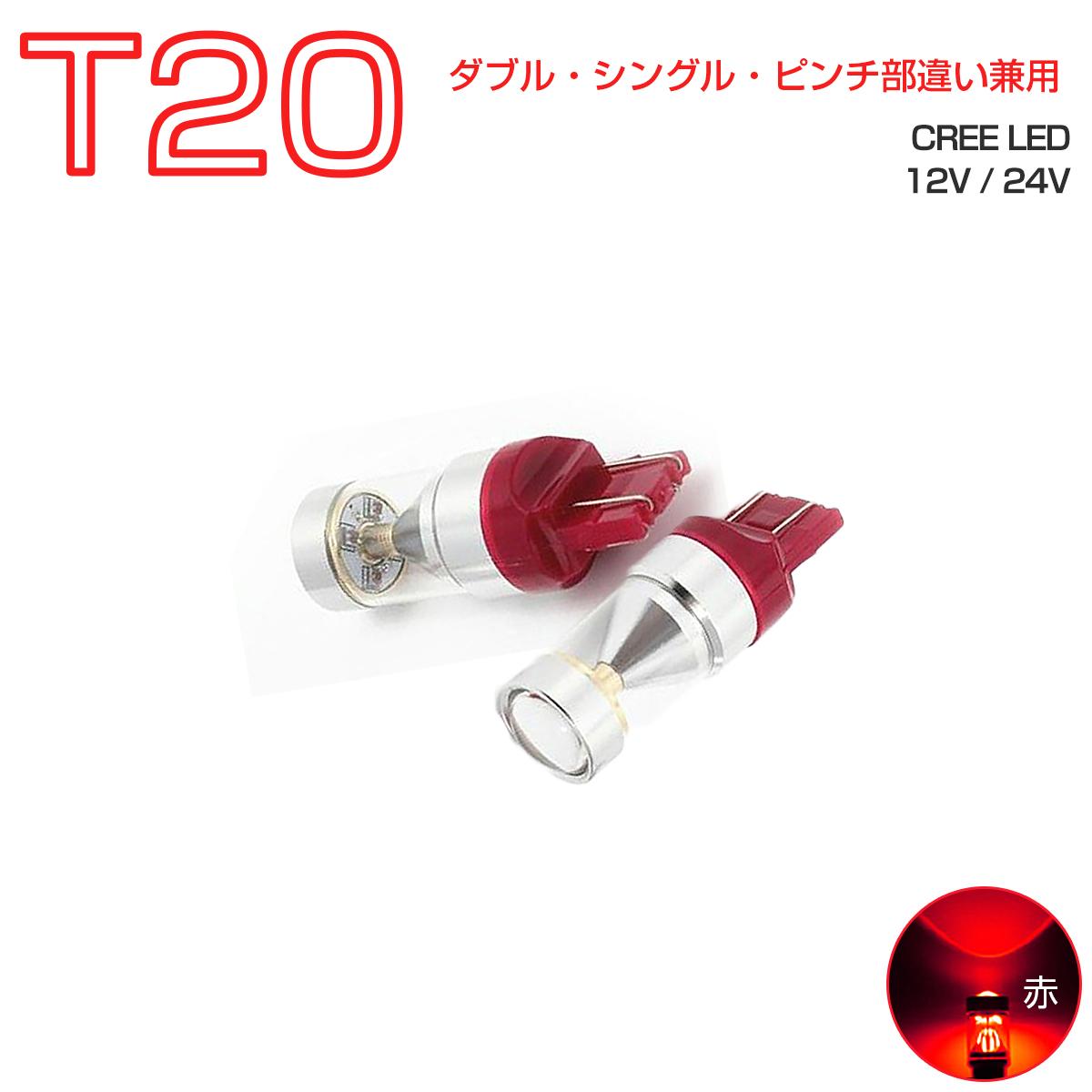 LED T20 レッド赤発光 30W CREEチップ シングル・ダブル・ピンチ部違い兼用 フォグランプ ブレーキ ウインカー バックランプ 2個入り 12V 24V SDM便送料無料 1年保証 K&M
