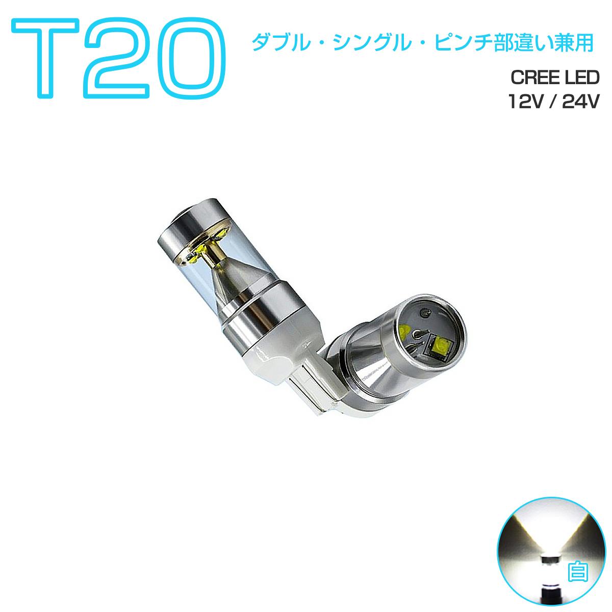LED T20 ホワイト白発光 30W CREEチップ シングル・ダブル・ピンチ部違い兼用 フォグランプ ブレーキ ウインカー バックランプ 2個入り 12V 24V SDM便送料無料 1年保証