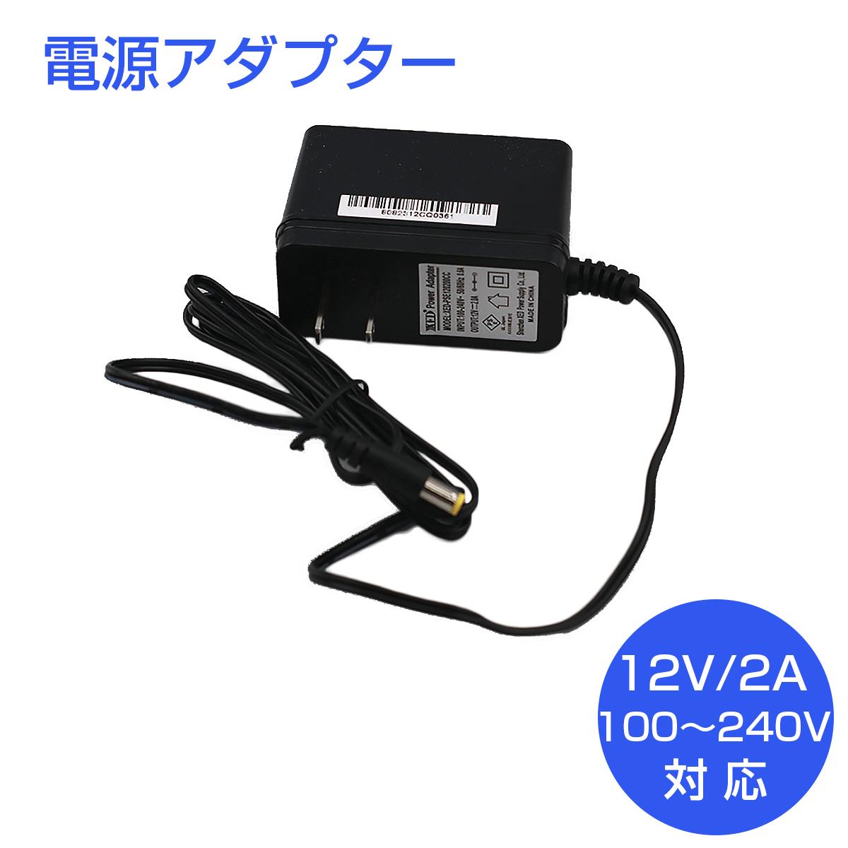 AC/DC変換 AC電源アダプター 12V 2A 100V~240V対応 SDM便送料無料 1ヶ月保証