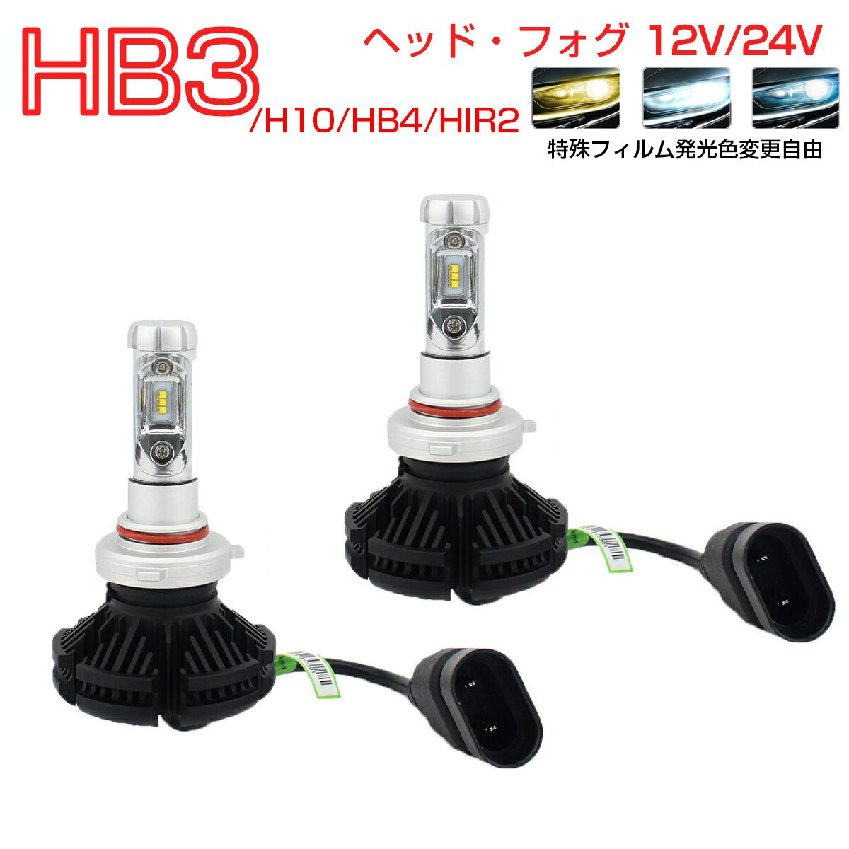 LED HB3 2個入り LEDヘッドライト 6000LM 色交換シート 12V 24V 6500K 宅配便送料無料 1年保証