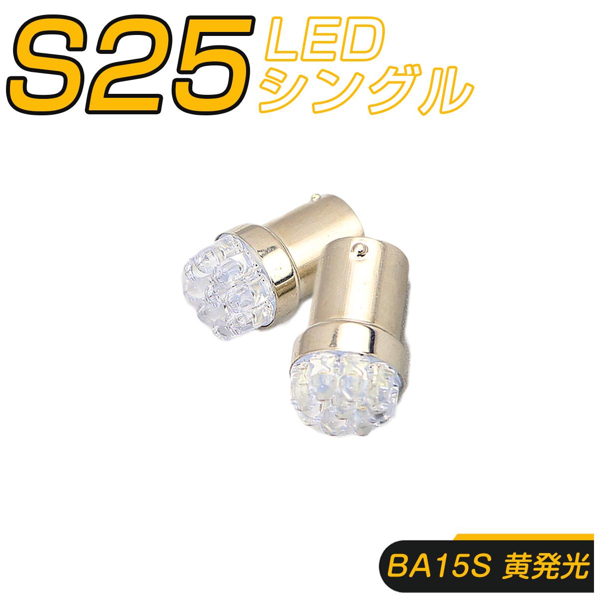 LED S25シングル BA15S 1156 9連 12V車専用 黄 2個セット SDM便送料無料 3ヶ月保証