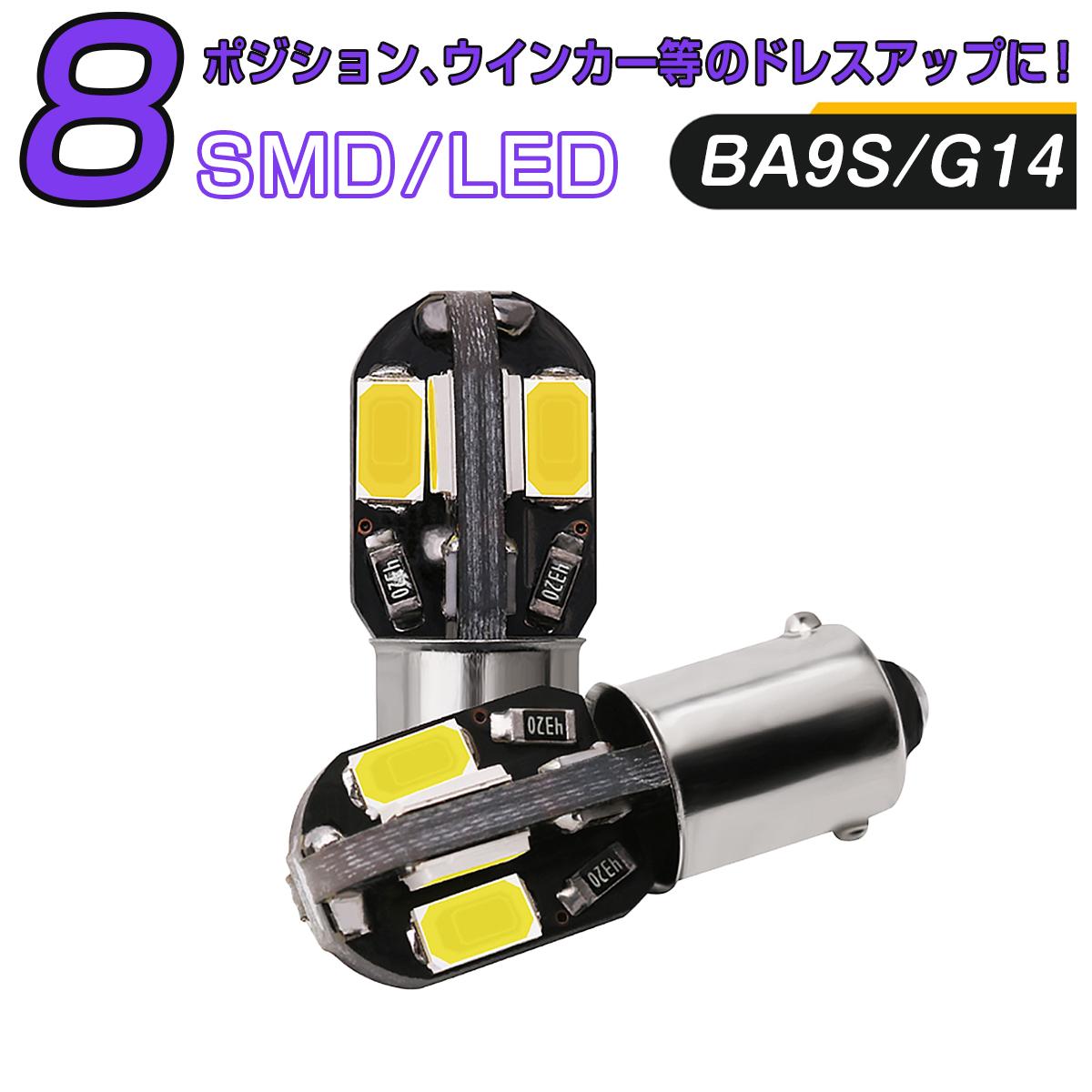 BA9S G14 8連 Samsung サムスン 5630 SMD 白 黄 LEDキャンセラー内蔵 2個セット 360度無死角 12V 5W仕様 Canbus 球切れ警告灯キャンセラー内蔵 SDM便送料無料 1ヶ月保証
