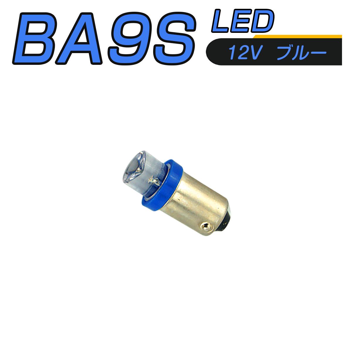 LED 口金 BA9S 青 メーター球 タコランプ インジケーター エアコンパネル 超拡散 全面発光 2個セット SDM便送料無料 1ヶ月保証