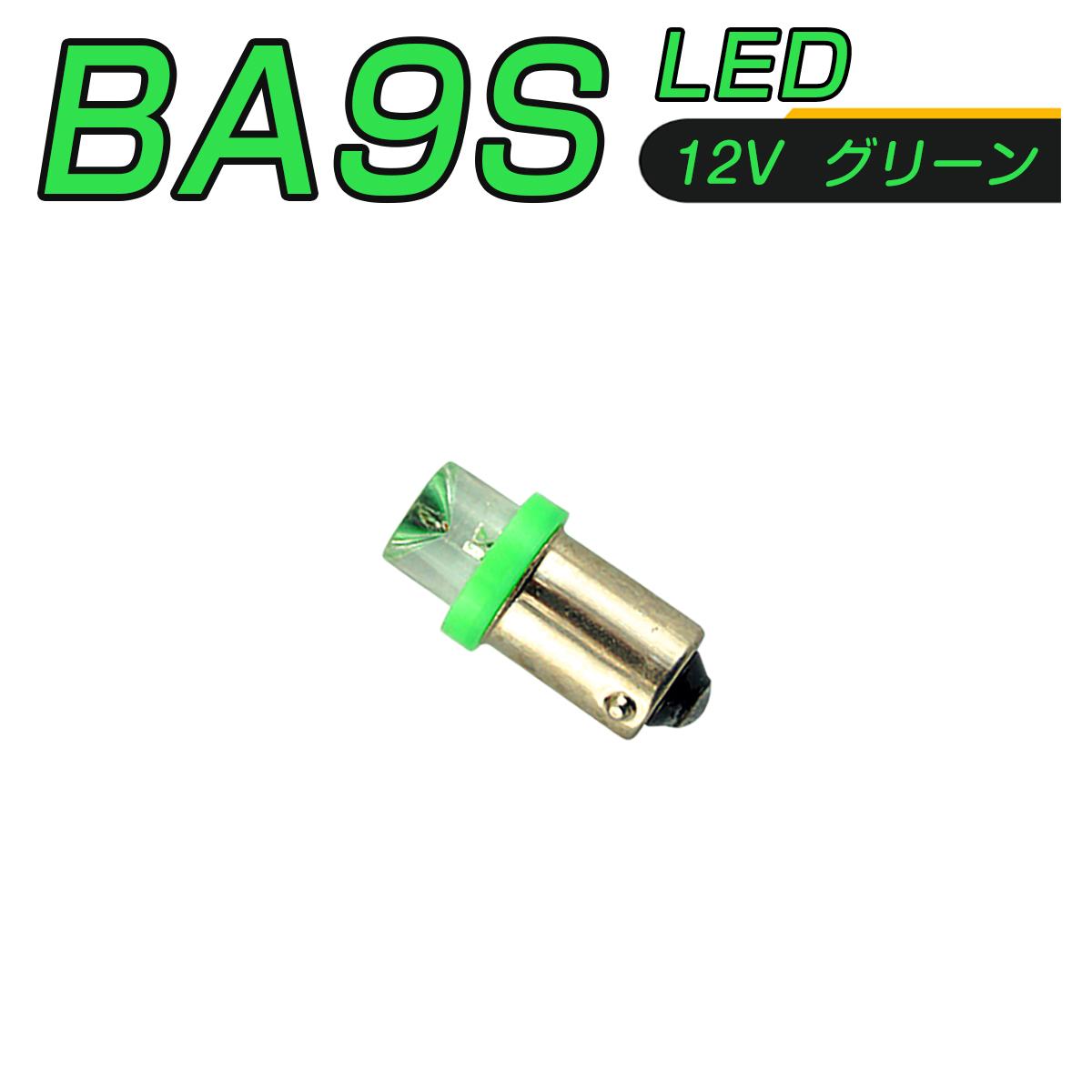LED 口金 BA9S 緑 メーター球 タコランプ インジケーター エアコンパネル 超拡散 全面発光 2個セット SDM便送料無料 1ヶ月保証