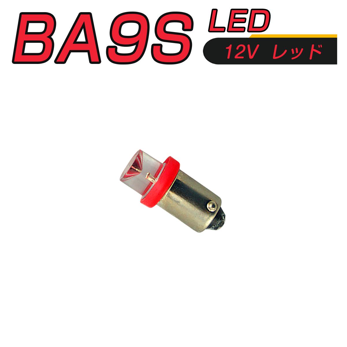 LED 口金 BA9S 赤 メーター球 タコランプ インジケーター エアコンパネル 超拡散 全面発光 2個セット SDM便送料無料 1ヶ月保証