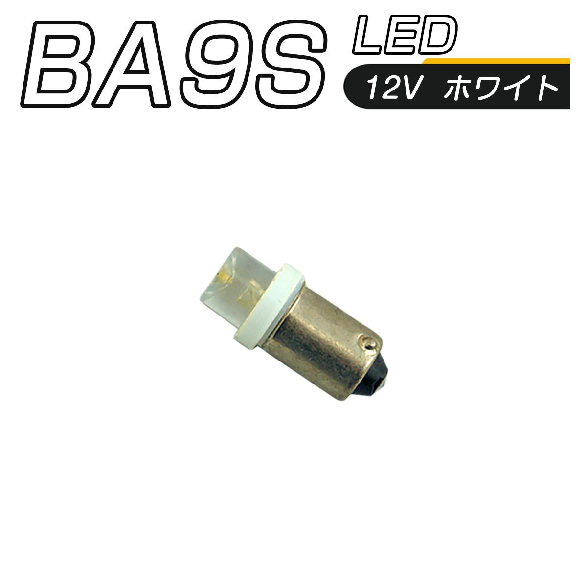 LED 口金 BA9S 白 メーター球 タコランプ インジケーター エアコンパネル 超拡散 全面発光 2個セット SDM便送料無料 1ヶ月保証