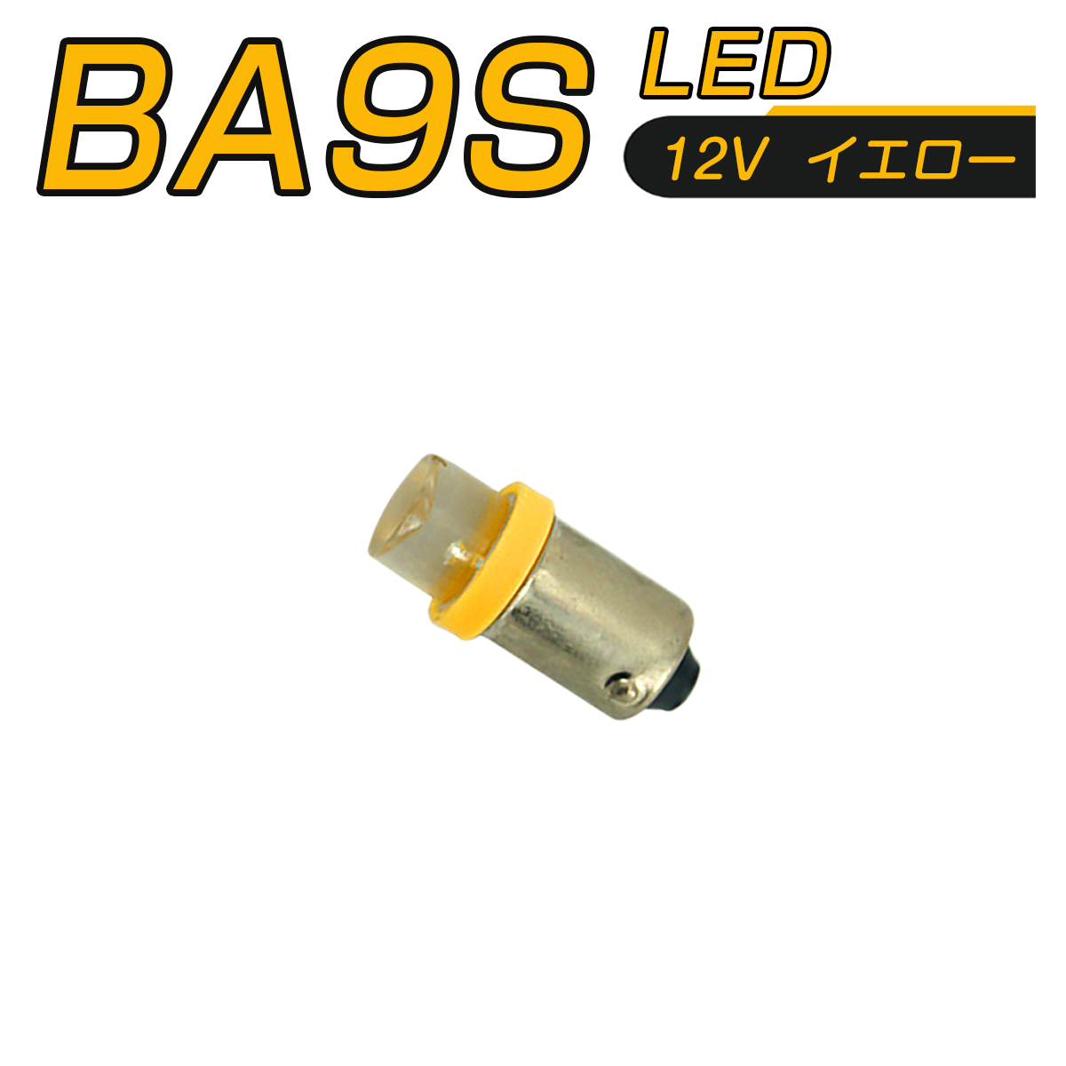 LED 口金 BA9S 黄 メーター球 タコランプ インジケーター エアコンパネル 超拡散 全面発光 2個セット SDM便送料無料 1ヶ月保証