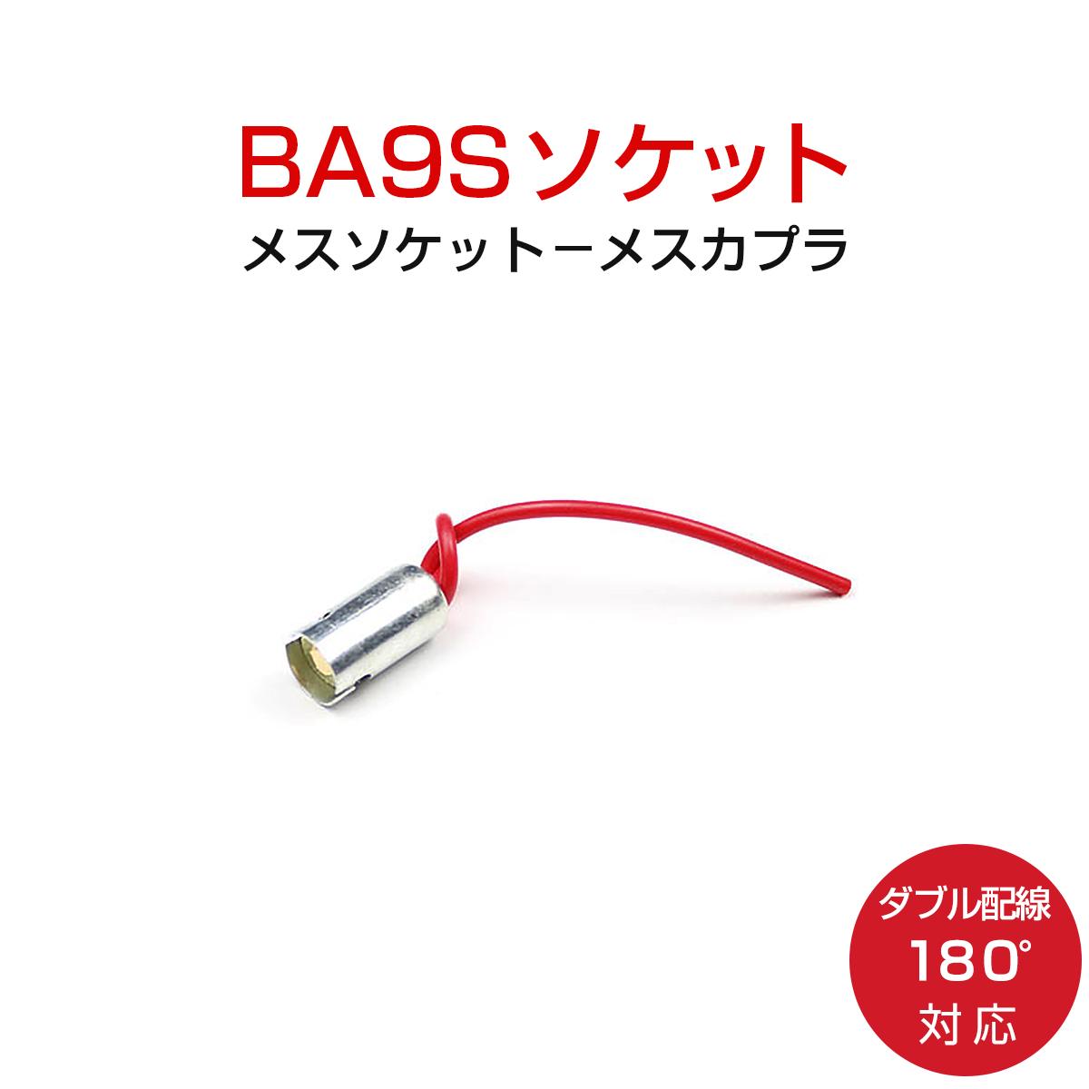 BA9S 180度対応 ソケット 2個セット ダブル配線 メスソケット メスカプラ 台座 汎用ソケット 色々使える 電装系 SDM便送料無料 1ヶ月保証 K&M