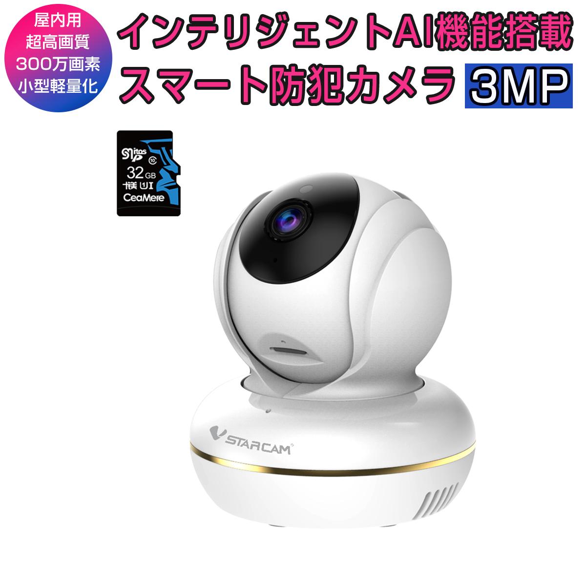 小型 防犯カメラ ワイヤレス C22S SDカード32GB同梱モデル VStarcam 2K 1296p 300万画素 AI機能搭載 ONVIF対応 超高画質 超高精細 wifi 無線 人型フレーミング 人体追跡 人体検知 動体検知 録画 録音 遠隔監視 子供 ペット 屋内用 IP 宅配便送料無料 PSE 技適 6ヶ月保証