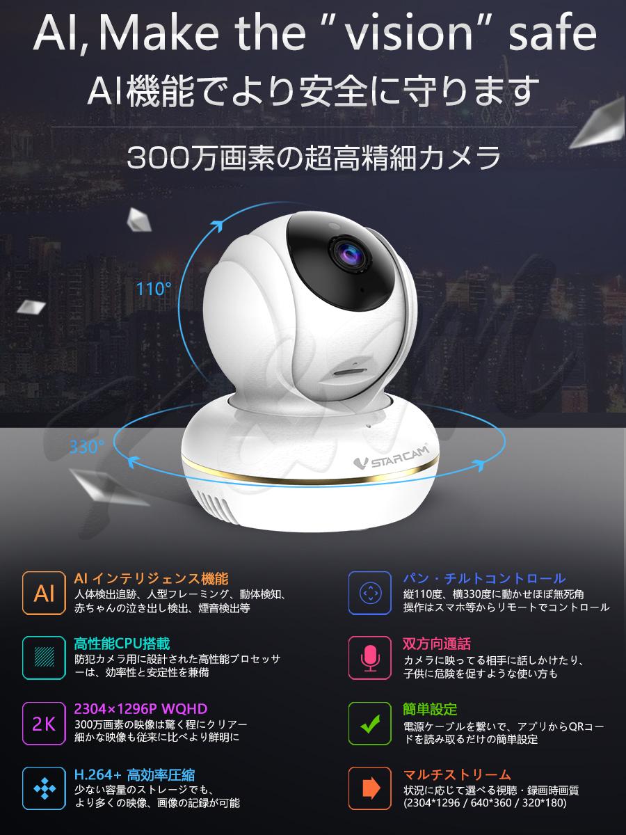 小型 防犯カメラ ワイヤレス C22S VStarcam 2K 1296p 300万画素 AI機能搭載 超高画質 超高精細 wifi 無線 人型フレーミング 人体追跡 人体検知 動体検知 MicroSDカード録画 録音 遠隔監視 赤ちゃん 子供 ペット 屋内用 IP カメラ 宅配便送料無料 PSE 技適 6ヶ月保証