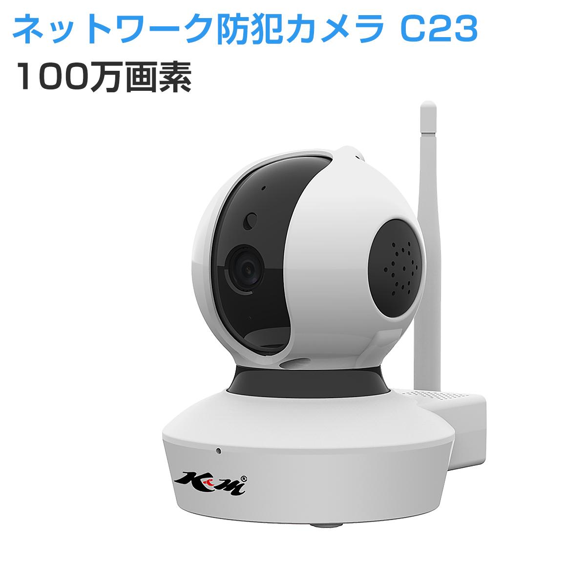 防犯カメラ 100万画素 C7823 新モデル ベビー ペットモニター VStarcam ワイヤレス 無線WIFI MicroSDカード録画 電源繋ぐだけ 屋内用 監視 ネットワーク IP WEB カメラ 宅配便送料無料 PSE 技適 1年保証 K&M