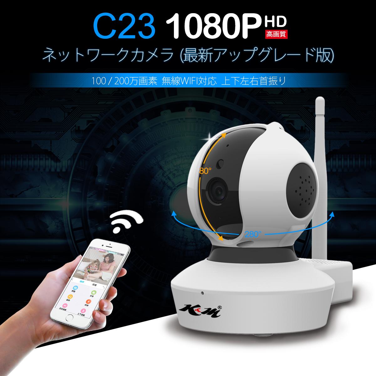 防犯カメラ ワイヤレス C7823 VStarcam 100万画素 ONVIF対応 新モデル ベビー ペットモニター 無線WIFI MicroSDカード録画 屋内用 監視 ネットワーク IP WEB カメラ 宅配便送料無料 PSE 技適 6ヶ月保証