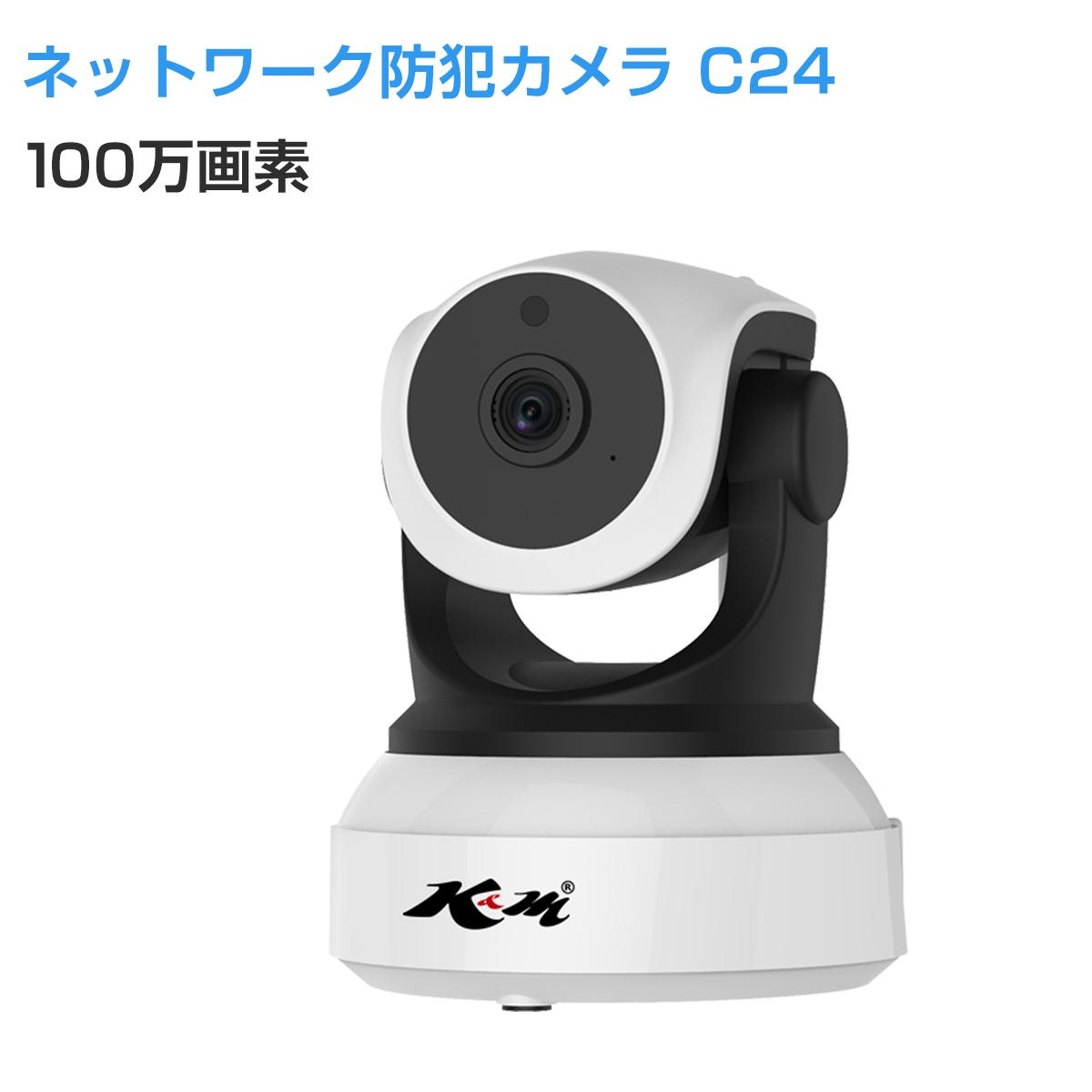 防犯カメラ 100万画素 C7824 ベビー ペットモニター 新モデル VStarcam ワイヤレス 無線WIFI MicroSDカード録画 電源繋ぐだけ 屋内用 監視 ネットワーク IP WEB カメラ モーション探知 宅配便送料無料 PSE 在庫処分1ヶ月保証 K&M