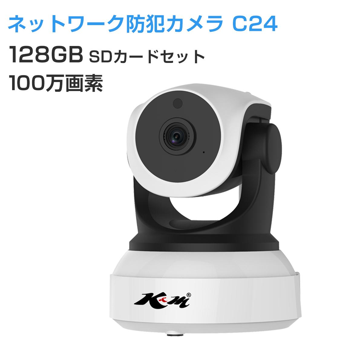 防犯カメラ 100万画素 C7824 SDカード128GB同梱モデル ベビー ペットモニター 新モデル VStarcam ワイヤレス 無線WIFI MicroSDカード録画 屋内用 監視 ネットワーク IP WEB カメラ モーション探知 宅配便送料無料 PSE 在庫処分1ヶ月保証 K&M