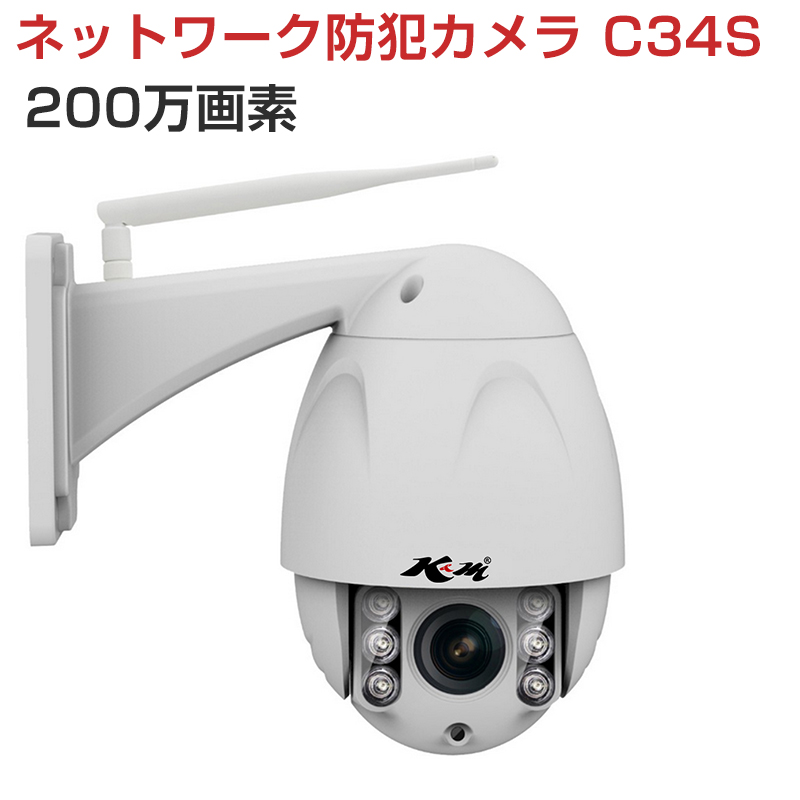 防犯カメラ 200万画素 C34S ペットモニター VStarcam 4倍ズーム機能付 ワイヤレス 無線WIFI MicroSDカード録画 LANケーブルなくても電源繋ぐだけ 屋外用 監視 ネットワーク IP カメラ 宅配便送料無料 PSE 1年保証 K&M