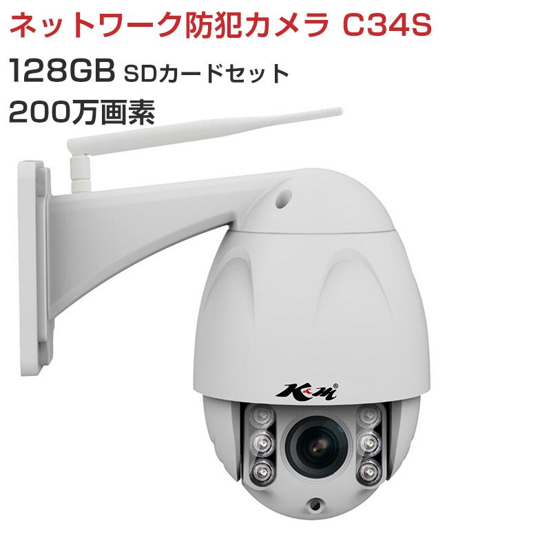 防犯カメラ 200万画素 C34S SDカード128GB同梱モデル ペットモニター VStarcam 4倍ズーム機能付 ワイヤレス 無線WIFI MicroSDカード録画 LANケーブルなくても電源繋ぐだけ 屋外用 監視 ネットワーク IP カメラ 宅配便送料無料 PSE 1年保証 K&M