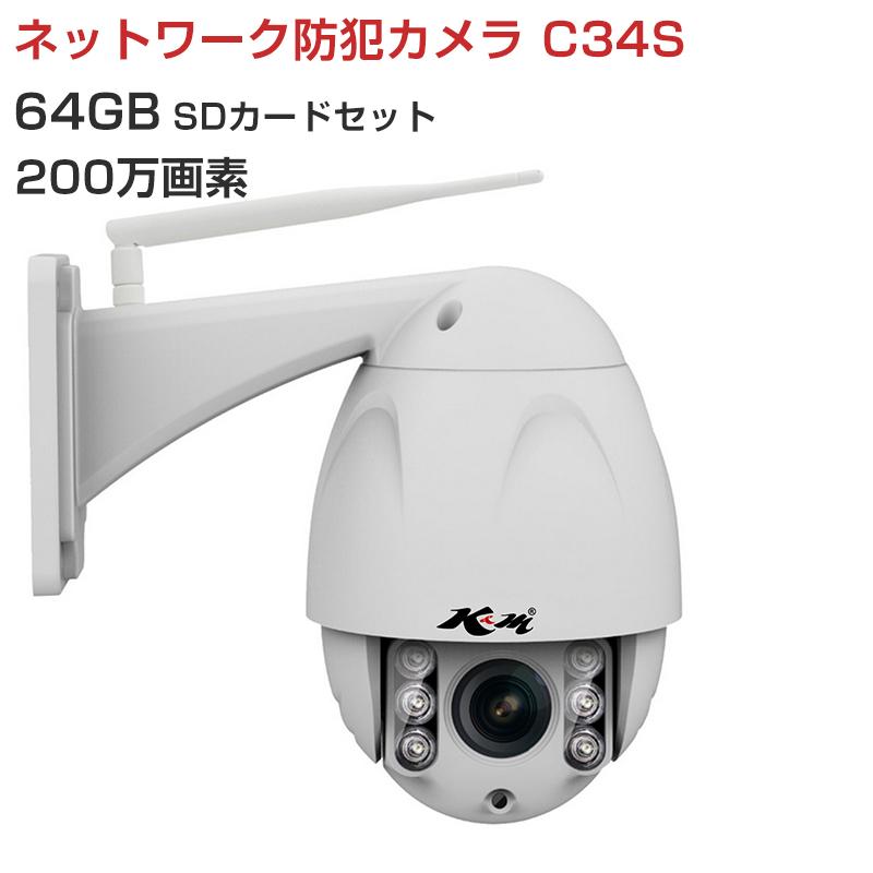 防犯カメラ 200万画素 C34S SDカード64GB同梱モデル ペットモニター VStarcam 4倍ズーム機能付 ワイヤレス 無線WIFI MicroSDカード録画 LANケーブルなくても電源繋ぐだけ 屋外用 監視 ネットワーク IP カメラ 宅配便送料無料 PSE 1年保証 K&M