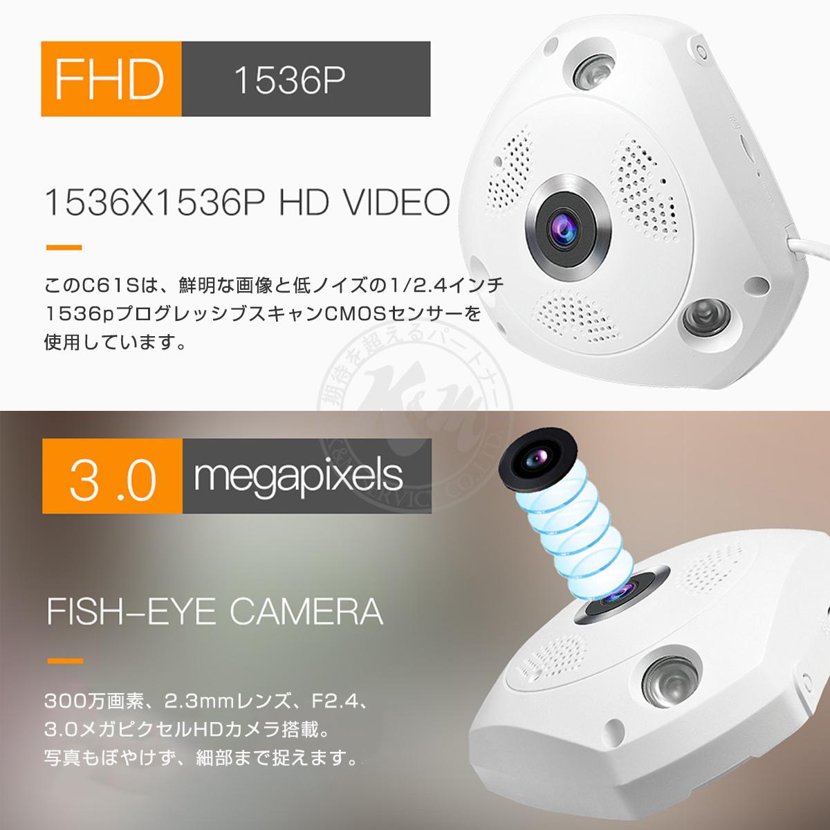 防犯カメラ ワイヤレス C61S SDカード256GB同梱モデル商品 VStarcam 300万画素 ONVIF対応 ネットワークカメラ 魚眼レンズ 360度 全天球 ペット ベビー FHD 1536P WIFI 屋内 MicroSDカード録画 監視 IP カメラ 動体検知 宅配便送料無料 PSE 6ヶ月保証