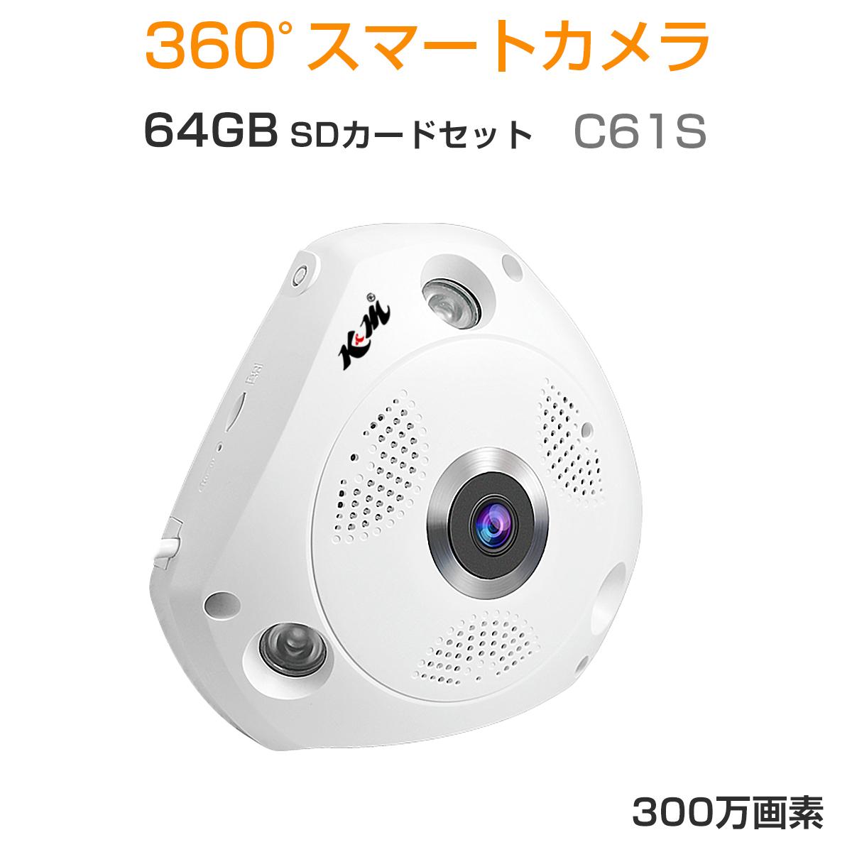 防犯カメラ ワイヤレス C61S SDカード64GB同梱モデル商品 VStarcam 300万画素 ONVIF対応 ネットワークカメラ 魚眼レンズ 360度 全天球 ペット ベビー FHD 1536P WIFI 屋内 MicroSDカード録画 監視 IP カメラ 動体検知 宅配便送料無料 PSE 6ヶ月保証