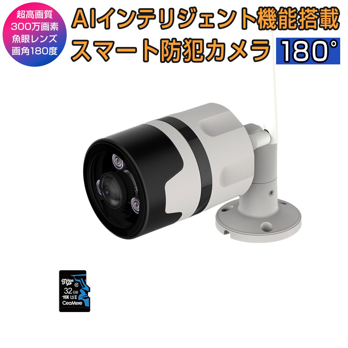 防犯カメラ ワイヤレス C63S SDカード32GB同梱モデル 2k 1296p 300万画素 ONVIF対応 VStarcam 魚眼レンズ パノラマ撮影 画角 180度 ネットワークカメラ ペット 赤ちゃん WIFI屋外 屋内 録音 超高画質 遠隔監視 動体検知 人体検出 宅配便送料無料 PSE 技適 6ヶ月保証