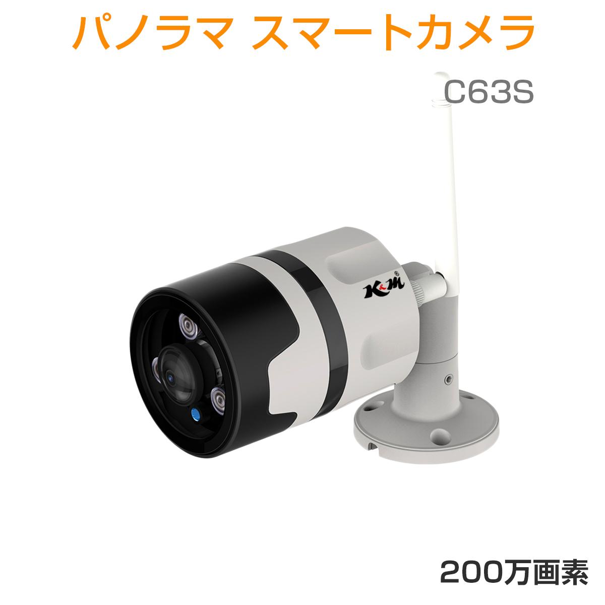 防犯カメラ 200万画素 C63S 魚眼レンズ 360度 ネットワークカメラ ペット ベビー WIFI ワイヤレス 屋外 屋内 MicroSDカード録画 監視 IP WEB カメラ 動体検知 VStarcam 宅配便送料無料 PSE 技適 1年保証 K&M
