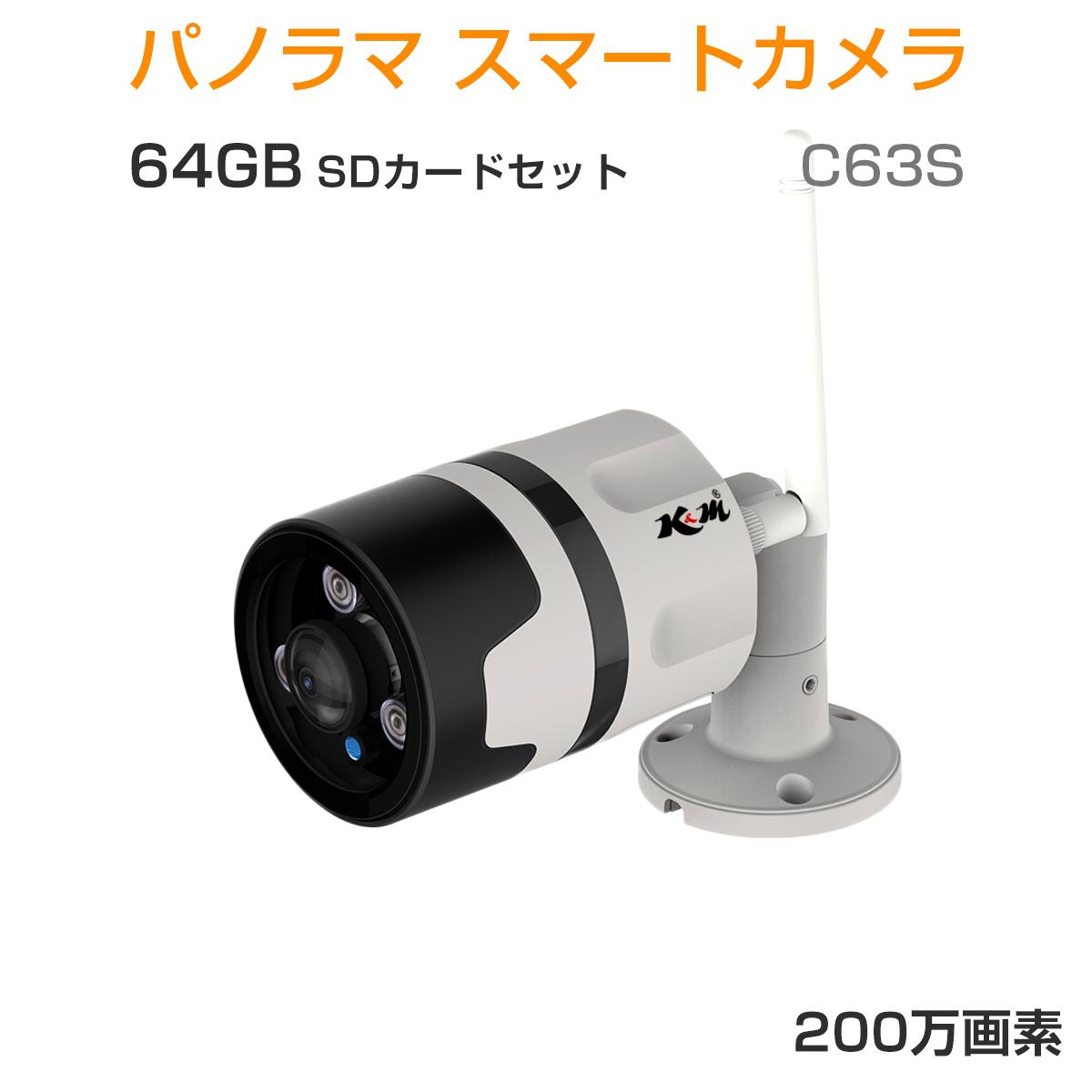 防犯カメラ 200万画素 C63S SDカード64GB同梱モデル商品 魚眼レンズ 360度 ネットワークカメラ ペット ベビー WIFI ワイヤレス 屋外 屋内 MicroSDカード録画 監視 IP カメラ 動体検知 VStarcam 宅配便送料無料 PSE 技適 1年保証 K&M