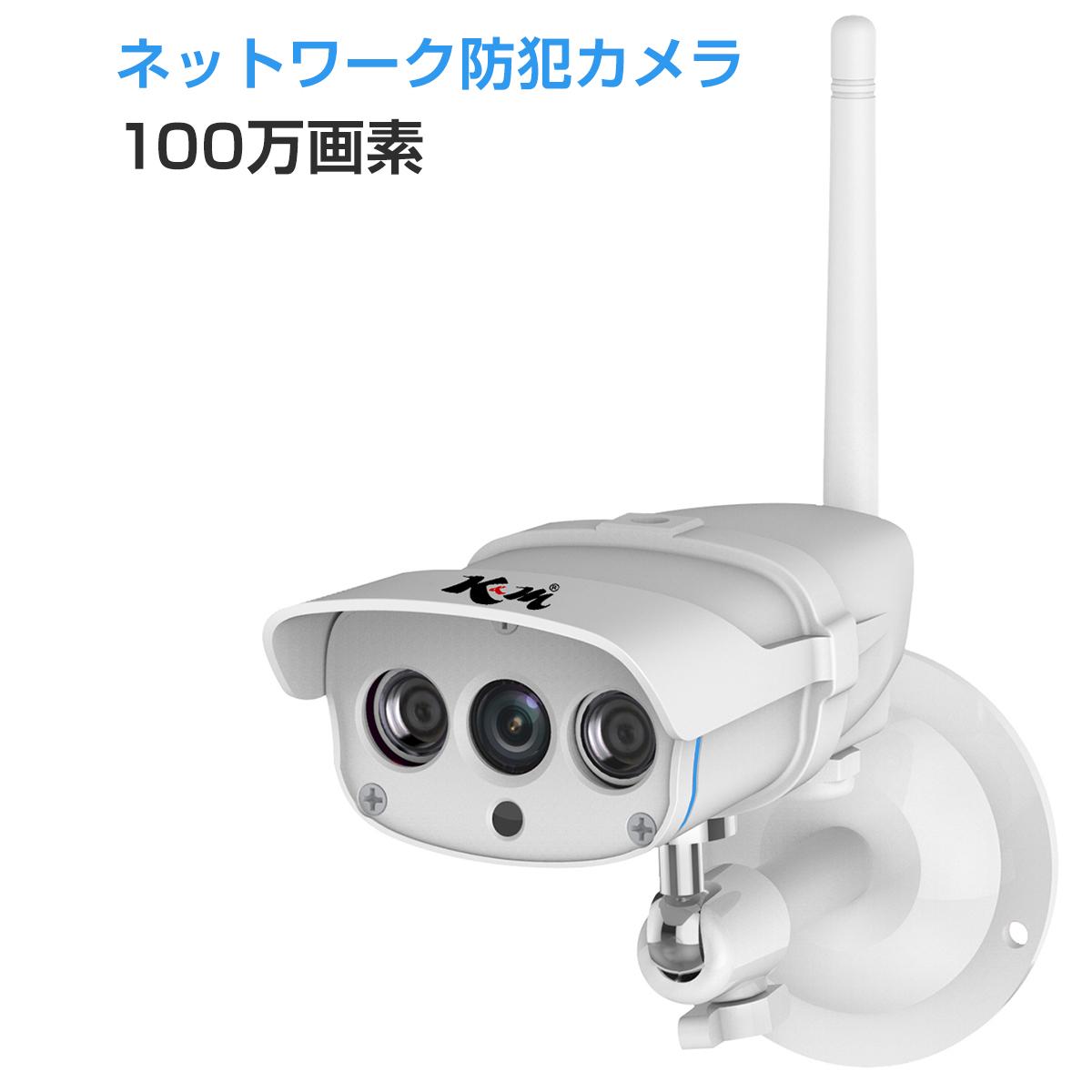 防犯カメラ 100万画素 C7816 ペットモニター VStarcam ワイヤレス 無線WIFI MicroSDカード録画 LANケーブルなくても電源繋ぐだけ 屋外用 監視 ネットワーク IP WEB カメラ 動体検知 宅配便送料無料 PSE 技適 1年保証 K&M