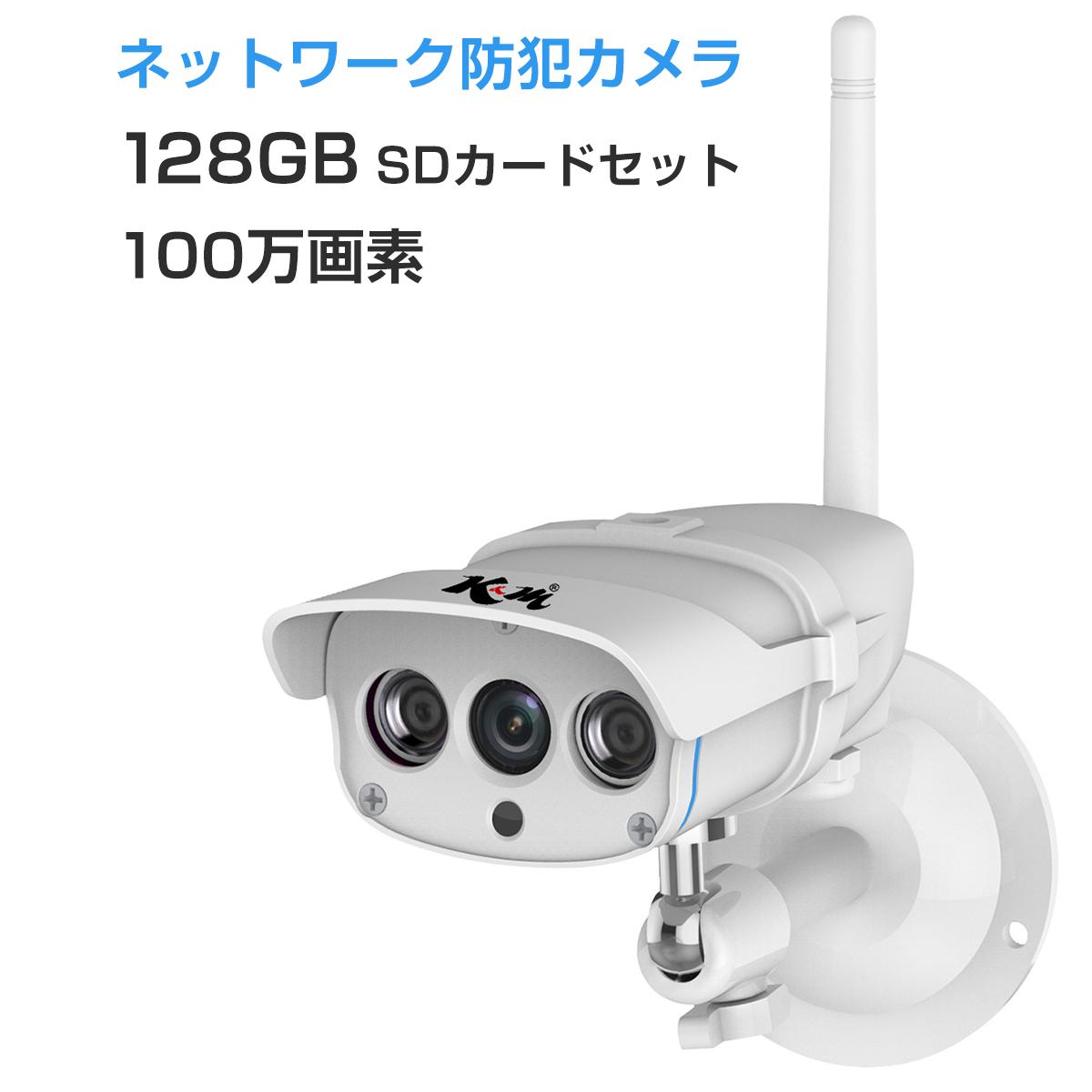防犯カメラ 100万画素 C7816 SDカード128GB同梱モデル ペットモニター VStarcam ワイヤレス 無線WIFI MicroSDカード録画 LANケーブルなくても電源繋ぐだけ 屋外用 監視 ネットワーク IP WEB カメラ 動体検知 宅配便送料無料 PSE 技適 1年保証 K&M