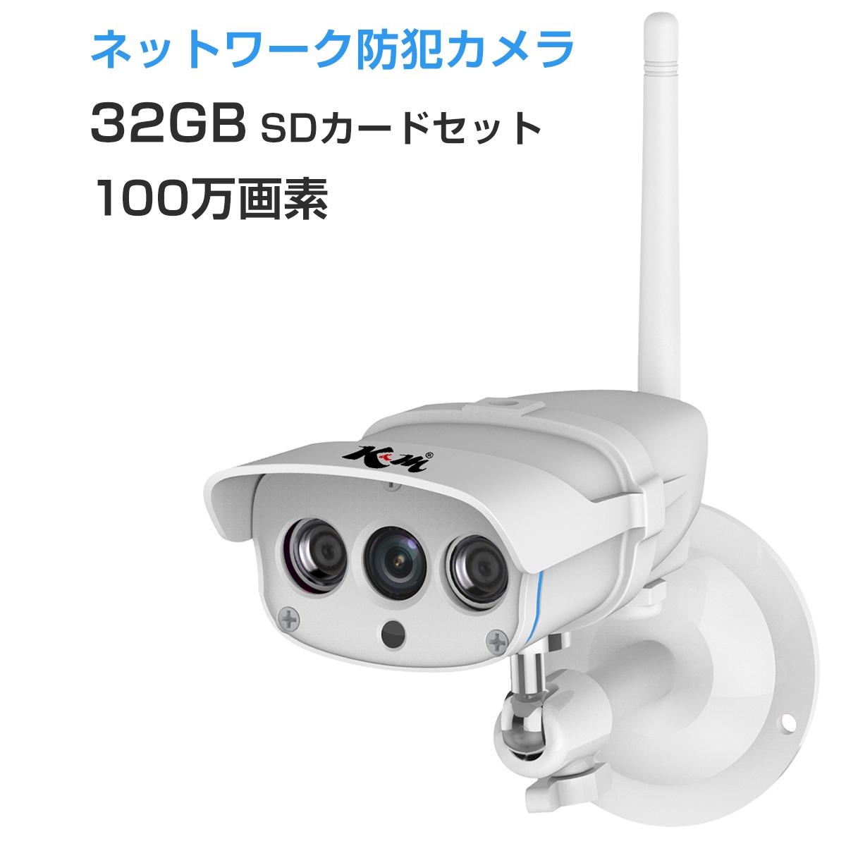 防犯カメラ 100万画素 C7816 SDカード32GB同梱モデル ペットモニター VStarcam ワイヤレス 無線WIFI MicroSDカード録画 LANケーブルなくても電源繋ぐだけ 屋外用 監視 ネットワーク IP WEB カメラ 動体検知 宅配便送料無料 PSE 技適 1年保証 K&M
