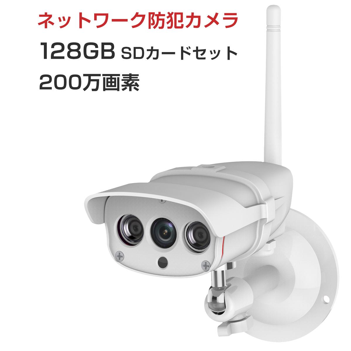 防犯カメラ 200万画素 C7816 SDカード128GB同梱モデル ペットモニター VStarcam ワイヤレス 無線WIFI MicroSDカード録画 LANケーブルなくても電源繋ぐだけ 屋外用 監視 ネットワーク IP WEB カメラ 動体検知 宅配便送料無料 PSE 技適 1年保証 K&M