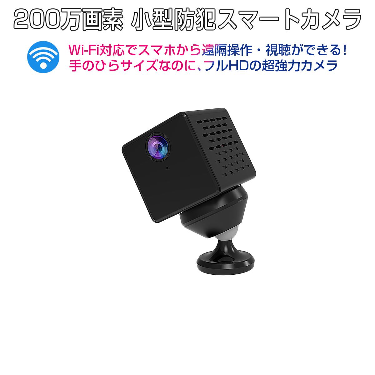 小型 防犯カメラ C90S VStarcam フルHD 200万画素 高画質 wifi 無線 ワイヤレス MicroSDカード録画 録音 ネット環境なくても電源繋ぐだけ 遠隔監視 防犯 証拠 泥棒 浮気 横領 DV 恐喝 現場 IP カメラ 宅配便送料無料 1年保証 K&M