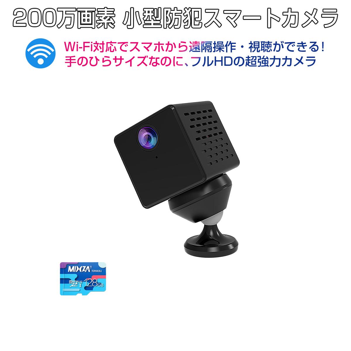 小型 防犯カメラ C90S VStarcam フルHD 2K 1080P 200万画素 SDカード128GB同梱モデル 高画質 wifi 無線 ワイヤレス MicroSDカード録画 録音 ネット環境なくても電源繋ぐだけ 遠隔監視 防犯 証拠 泥棒 浮気 横領 DV 恐喝 現場 IP カメラ 宅配便送料無料 6ヶ月保証 K&M