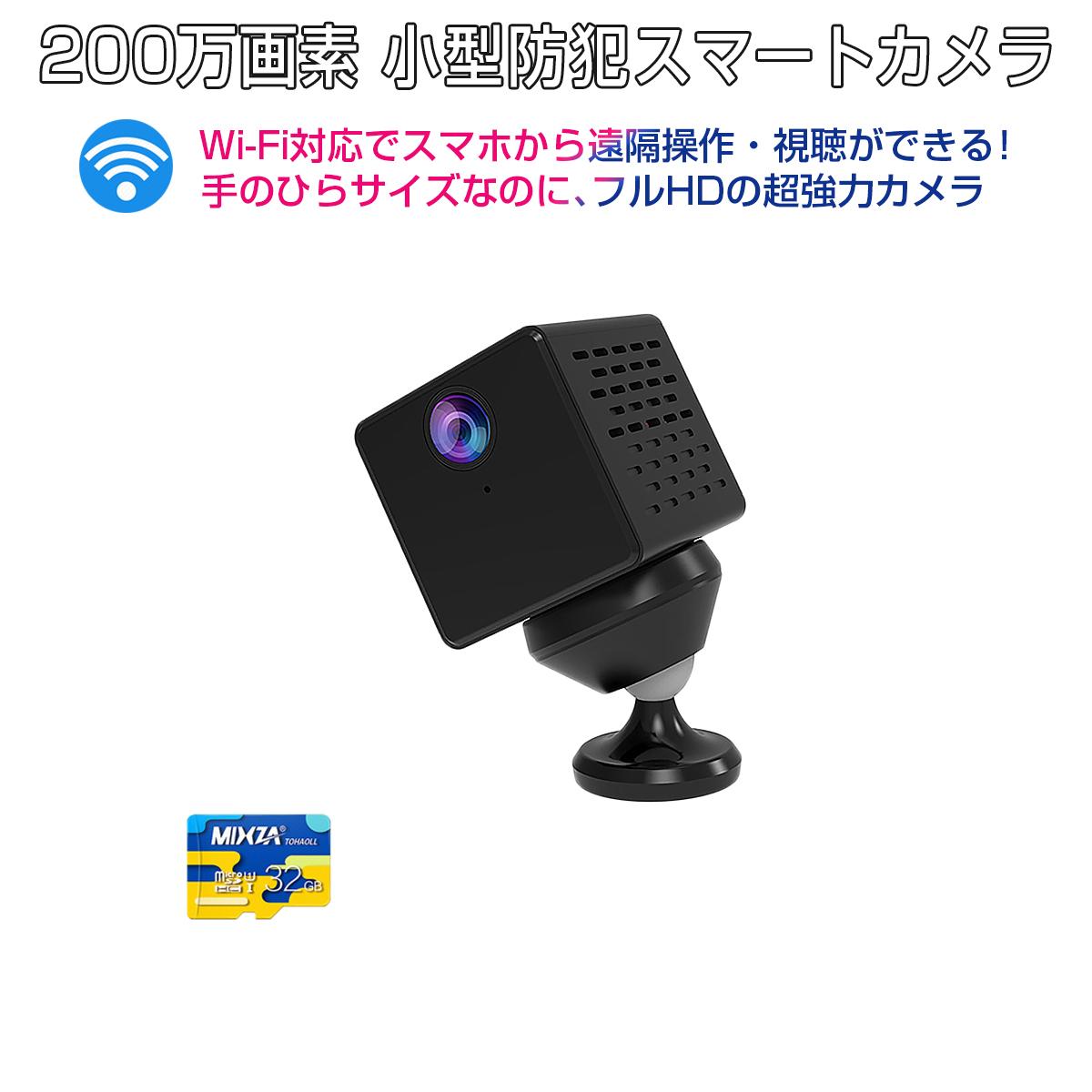 小型 防犯カメラ ワイヤレス CB71 SDカード32GB同梱モデル VStarcam フルHD 2K 1080P 200万画素 高画質 wifi 無線 MicroSDカード録画 録音 ネット環境なくても電源繋ぐだけ 遠隔監視 防犯 証拠 泥棒 浮気 横領 DV 恐喝 現場 IP カメラ 宅配便送料無料 6ヶ月保証
