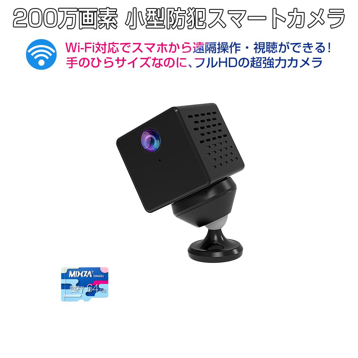 小型 防犯カメラ C90S VStarcam フルHD 2K 1080P 200万画素 SDカード64GB同梱モデル 高画質 wifi 無線 ワイヤレス MicroSDカード録画 録音 ネット環境なくても電源繋ぐだけ 遠隔監視 防犯 証拠 泥棒 浮気 横領 DV 恐喝 現場 IP カメラ 宅配便送料無料 6ヶ月保証 K&M