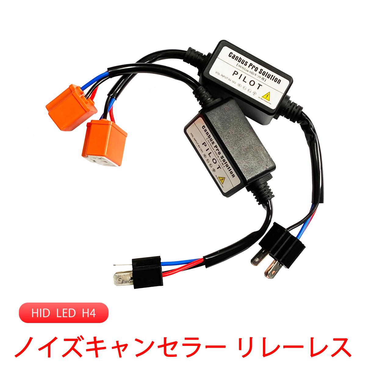 HID LED H4 ノイズキャンセラー リレーレス専用 ハイビームインジケータ不点灯防止用キット 2本セット SDM送料無料 1ヶ月保証