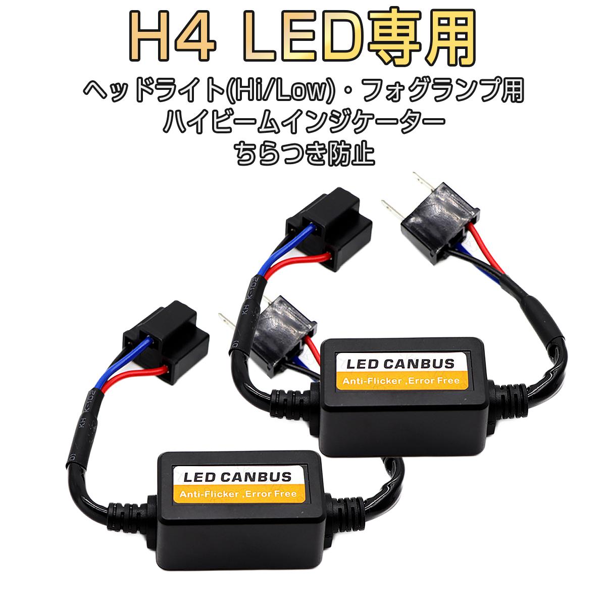 LED H4 Hi/Low 兼用 LED化対策 LEDデコーダー ヘッドライト LEDヘッドライト LEDちらつき防止 キャンセラー ユニット 12V ノイズ軽減 2本セット SDM送料無料 1ヶ月保証