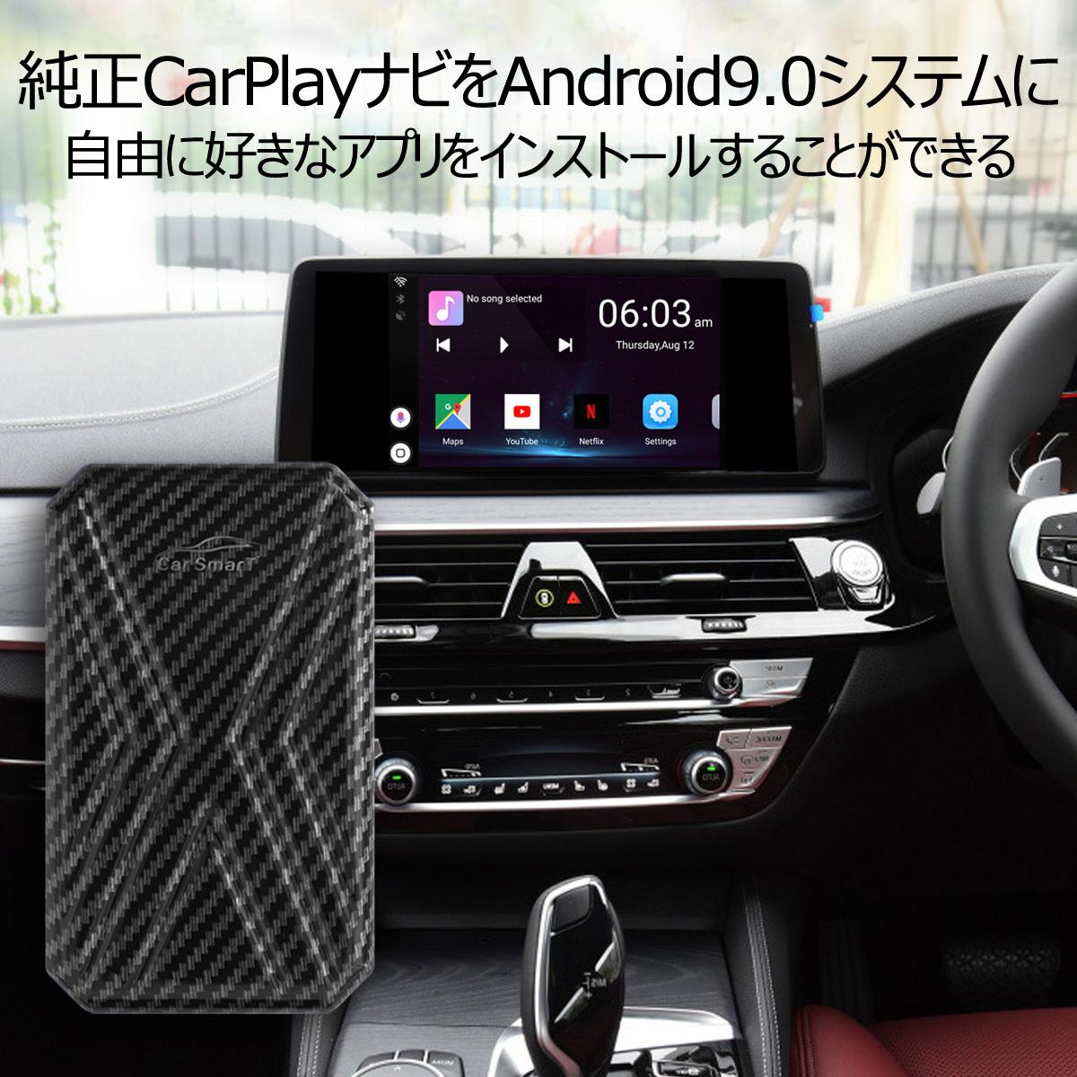 CarPlay AI BOX Android GPS付 CarPlayナビをAndroidシステムに Google PlayストアからYouTubeやNetflixなどを自由にインストール 楽しめる 画面2分割表示可能 Googleマップ 音楽 Siri 通話 対応 4G + 64G 純正有線カープレイ搭載車専用 宅配便送料無料 1ヶ月保証