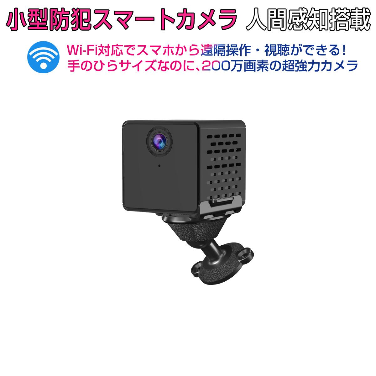 小型 防犯カメラ ワイヤレス CB73 VStarcam フルHD 2K 1080P 200万画素 高画質 wifi 無線 MicroSDカード録画 録音 ネット環境なくても電源繋ぐだけ 遠隔監視 防犯 証拠 泥棒 浮気 横領 DV 恐喝 現場 IP カメラ 宅配便送料無料 6ヶ月保証