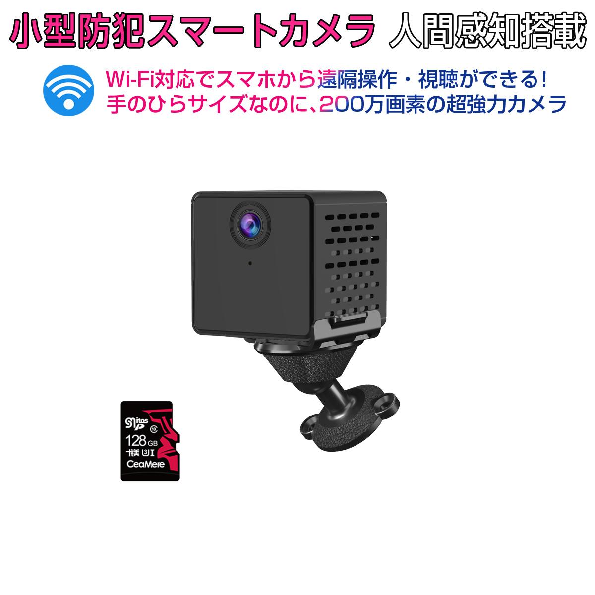 小型 防犯カメラ ワイヤレス CB73 SDカード128GB同梱モデル VStarcam フルHD 2K 1080P 200万画素 高画質 wifi 無線 録音 ネット環境なくても電源繋ぐだけ 遠隔監視 防犯 証拠 泥棒 浮気 横領 DV 恐喝 現場 IP カメラ 宅配便送料無料 6ヶ月保証
