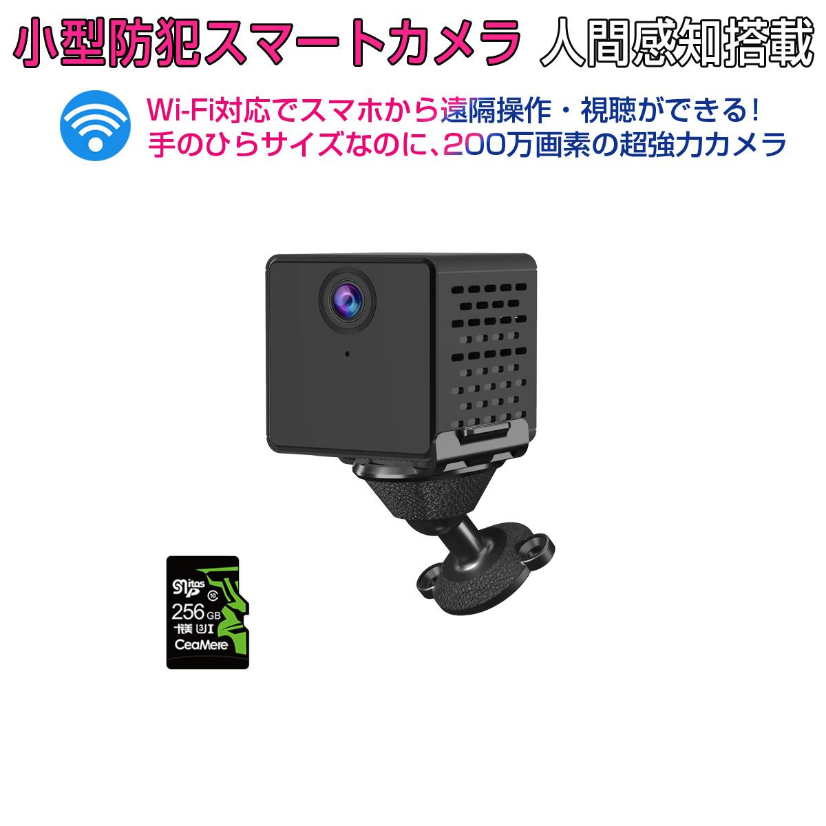 小型 防犯カメラ ワイヤレス CB73 SDカード256GB同梱モデル VStarcam フルHD 2K 1080P 200万画素 高画質 wifi 無線 録音 ネット環境なくても電源繋ぐだけ 遠隔監視 防犯 証拠 泥棒 浮気 横領 DV 恐喝 現場 IP カメラ 宅配便送料無料 6ヶ月保証