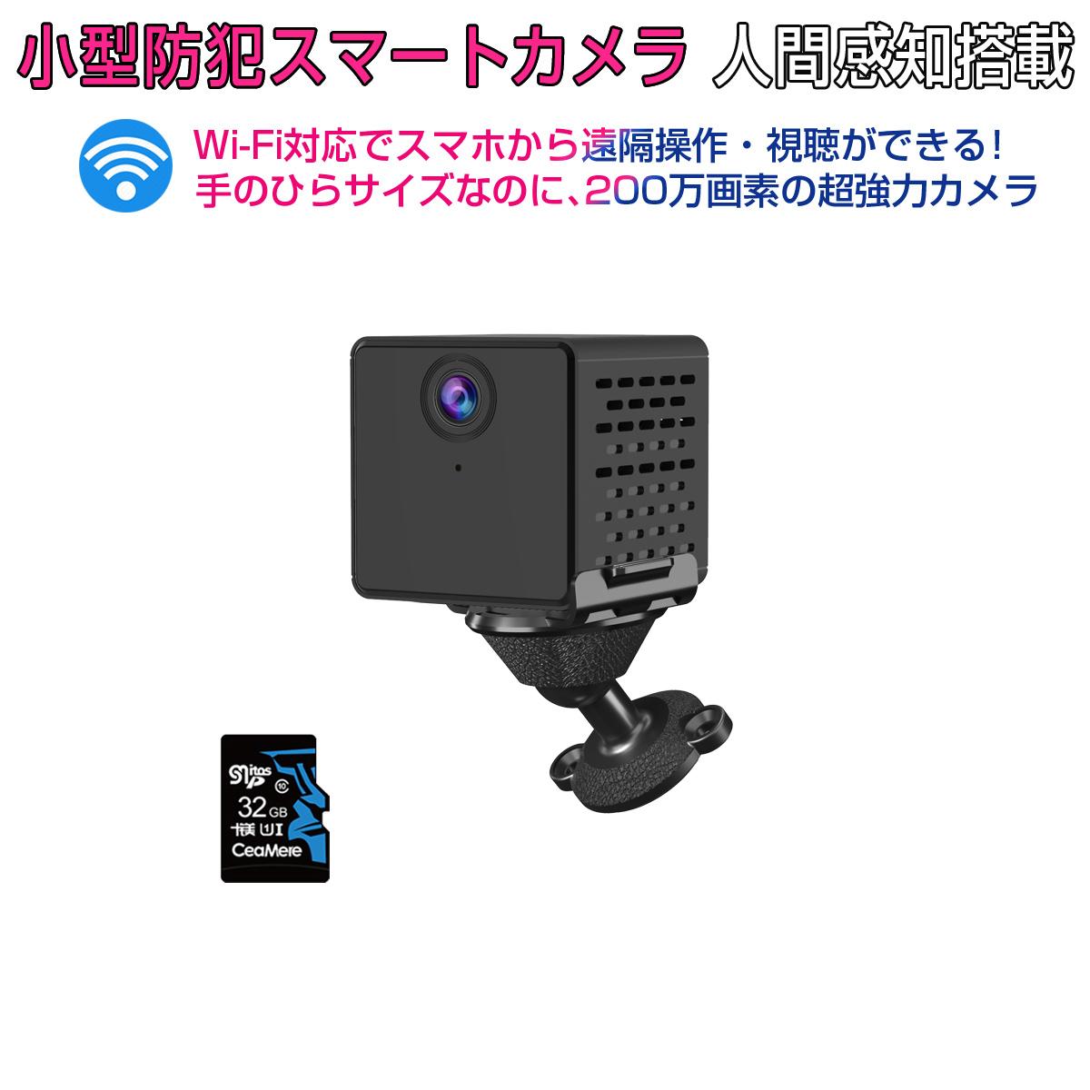 小型 防犯カメラ ワイヤレス CB73 SDカード32GB同梱モデル VStarcam フルHD 2K 1080P 200万画素 高画質 wifi 無線 録音 ネット環境なくても電源繋ぐだけ 遠隔監視 防犯 証拠 泥棒 浮気 横領 DV 恐喝 現場 IP カメラ 宅配便送料無料 6ヶ月保証