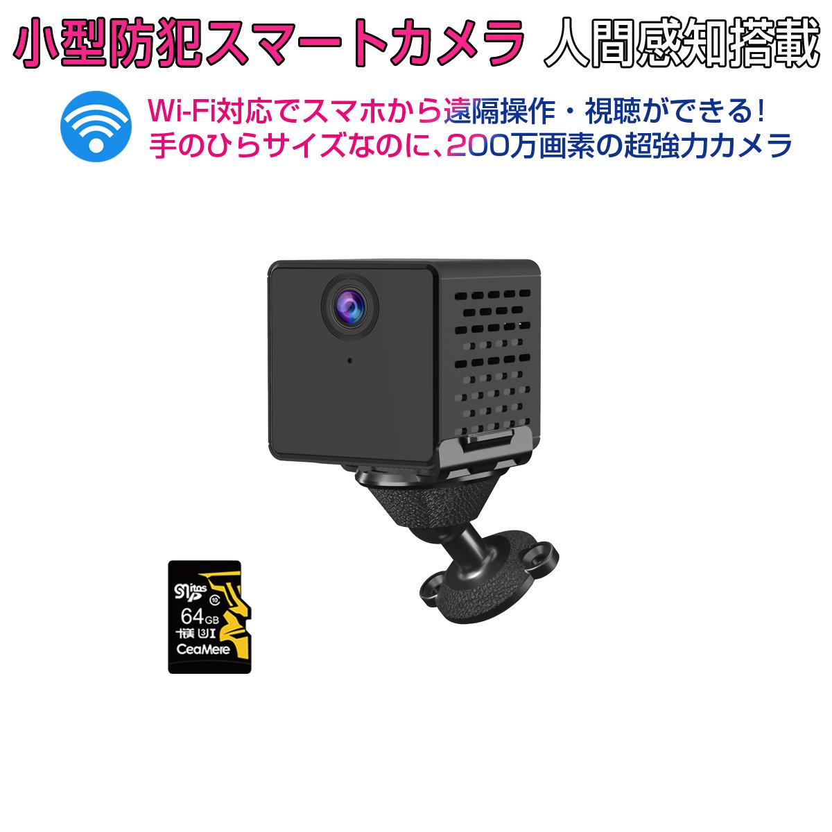 小型 防犯カメラ ワイヤレス CB73 SDカード64GB同梱モデル VStarcam フルHD 2K 1080P 200万画素 高画質 wifi 無線 録音 ネット環境なくても電源繋ぐだけ 遠隔監視 防犯 証拠 泥棒 浮気 横領 DV 恐喝 現場 IP カメラ 宅配便送料無料 6ヶ月保証